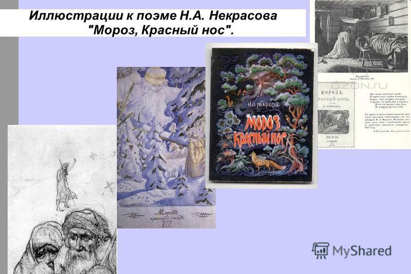 Иллюстрации к поэме Н.А. Некрасова Мороз, Красный нос.
