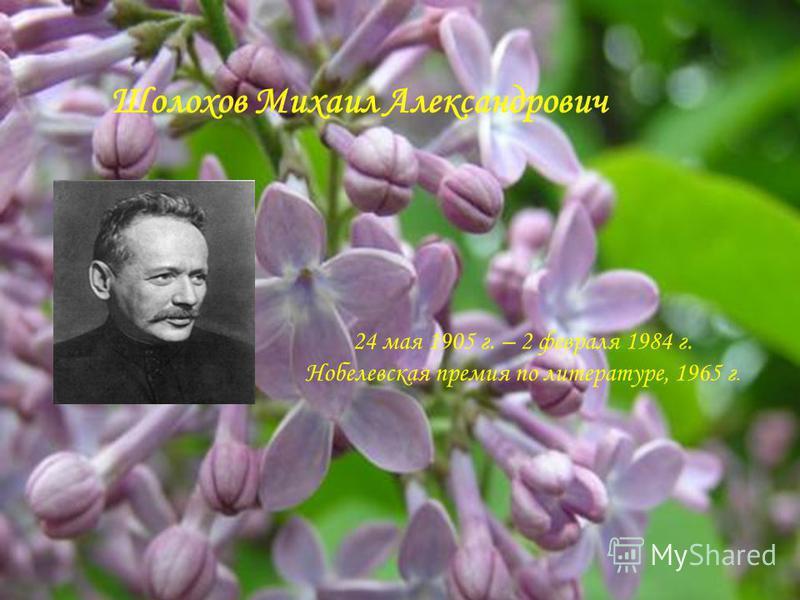 24 мая 1905 г. – 2 февраля 1984 г. Нобелевская премия по литературе, 1965 г. Шолохов Михаил Александрович