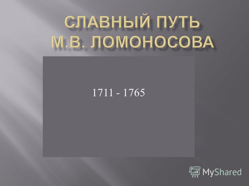 1711 - 1765