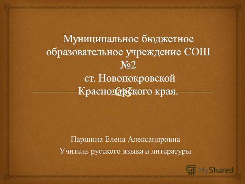 Паршина Елена Александровна Учитель русского языка и литературы
