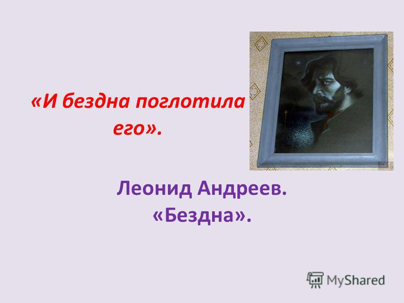 «И бездна поглотила его». Леонид Андреев. «Бездна».