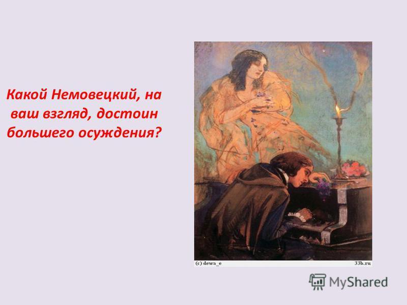 Какой Немовецкий, на ваш взгляд, достоин большего осуждения?