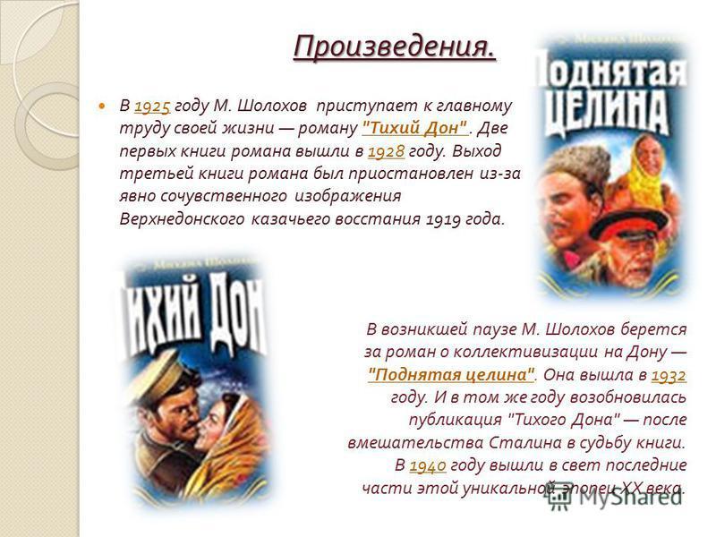 Произведения. В 1925 году М. Шолохов приступает к главному труду своей жизни роману