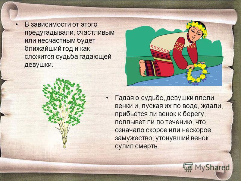 Летние святки. Русальская неделя Конец весны – начало лета (май-июнь) – время новых праздников. Самый много обрядовый из них – летние святки, или уральская неделя. Она отмечалась через 7 недель после Пасхи. Главное действующие лица святок – девушки;