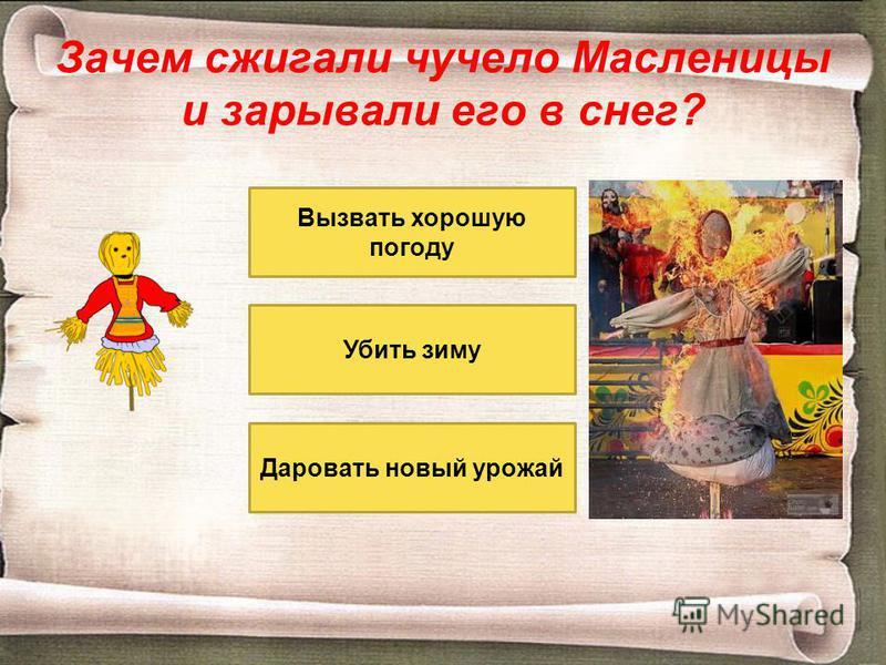 В какой праздник особенно проявилось язычество? Рождество Масленица Иван Купала