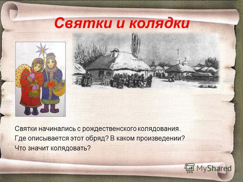 Рождество и Святки Рождество по старому стилю отмечалось 25 декабря, а по новому – 7 января. До 1699 года новый год начинался с 1 сентября, а с 1699 года с 1 января по новому стилю и с 14 января по старому.