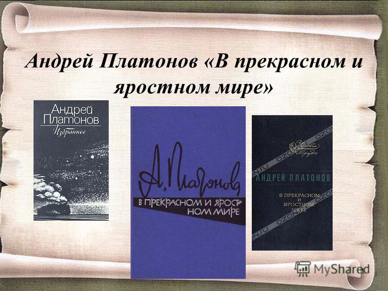 Андрей Платонов «В прекрасном и яростном мире» 1