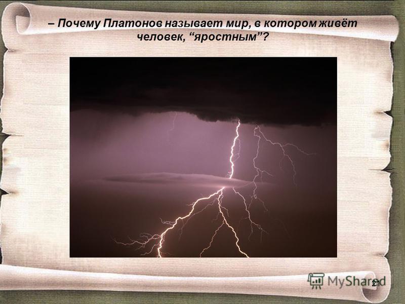 – Почему Платонов называет мир, в котором живёт человек, яростным? 21