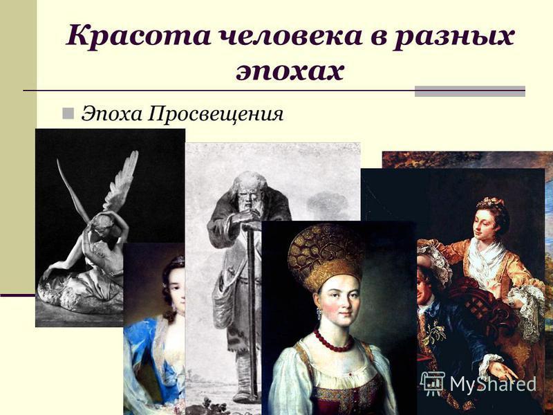 Красота человека в разных эпохах Эпоха Просвещения