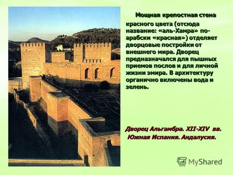 Мощная крепостная стена красного цвета (отсюда название: «аль-Хамра» по- арабски «красная») отделяет дворцовые постройки от внешнего мира. Дворец предназначался для пышных приемов послов и для личной жизни эмира. В архитектуру органично включены вода