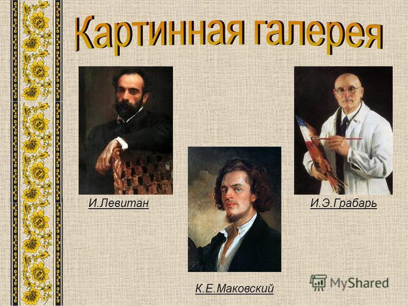 И.Левитан К.Е.Маковский И.Э.Грабарь