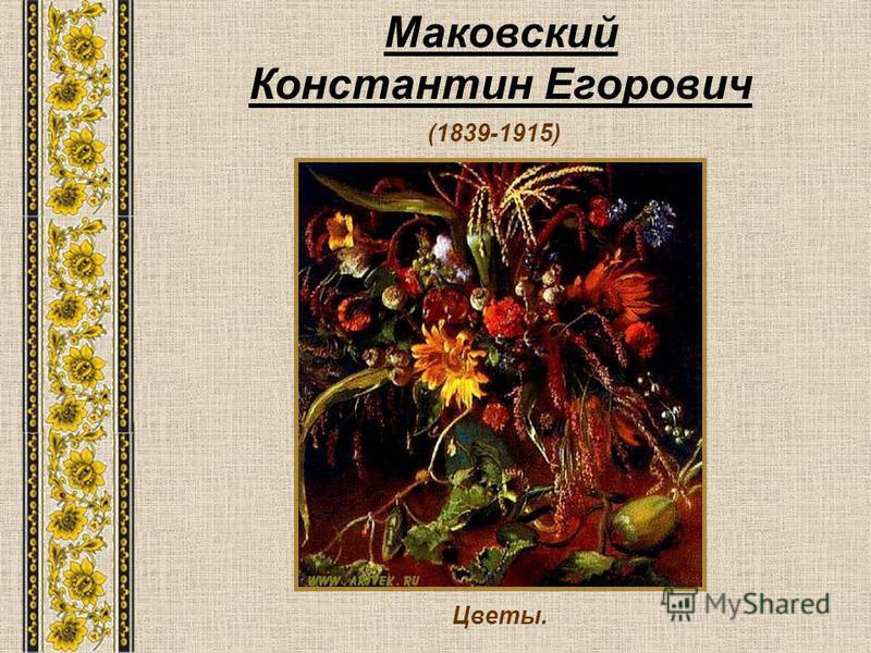 Цветы. (1839-1915) Маковский Константин Егорович