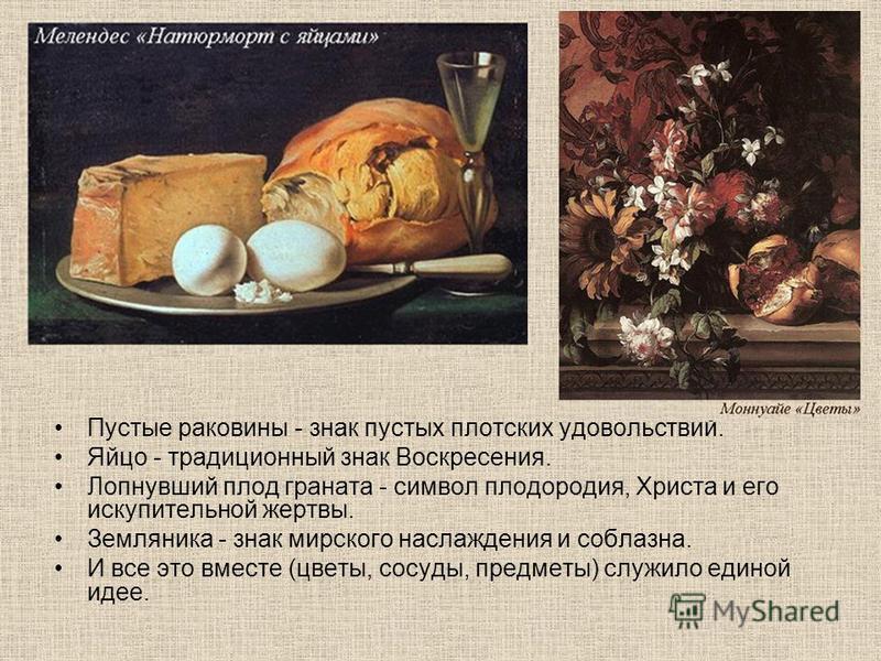 Пустые раковины - знак пустых плотских удовольствий. Яйцо - традиционный знак Воскресения. Лопнувший плод граната - символ плодородия, Христа и его искупительной жертвы. Земляника - знак мирского наслаждения и соблазна. И все это вместе (цветы, сосуд