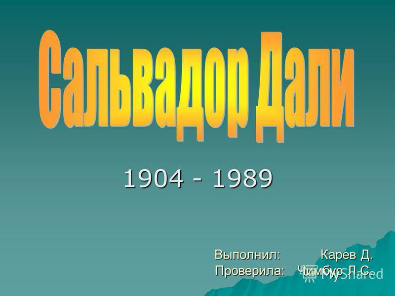 Выполнил: Карев Д. Проверила: Чимбур Л.С. 1904 - 1989