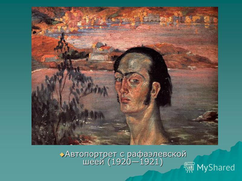Автопортрет с рафаэлевской шеей (19201921) Автопортрет с рафаэлевской шеей (19201921)