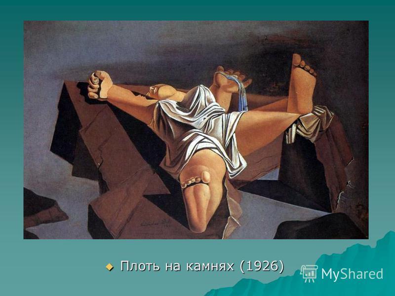 Плоть на камнях (1926) Плоть на камнях (1926)