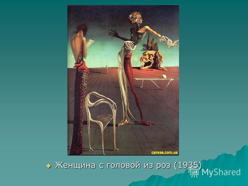 Женщина с головой из роз (1935) Женщина с головой из роз (1935)