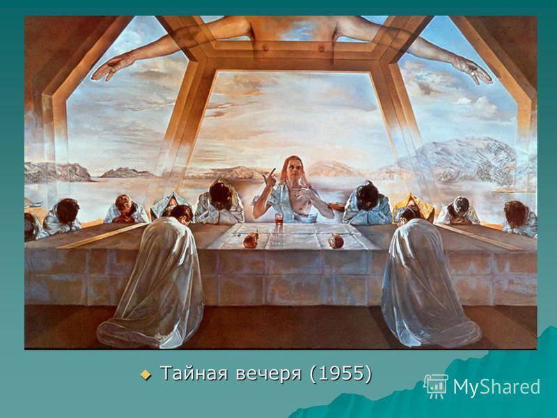 Тайная вечеря (1955) Тайная вечеря (1955)