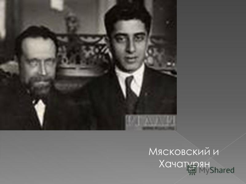 Мясковский и Хачатурян