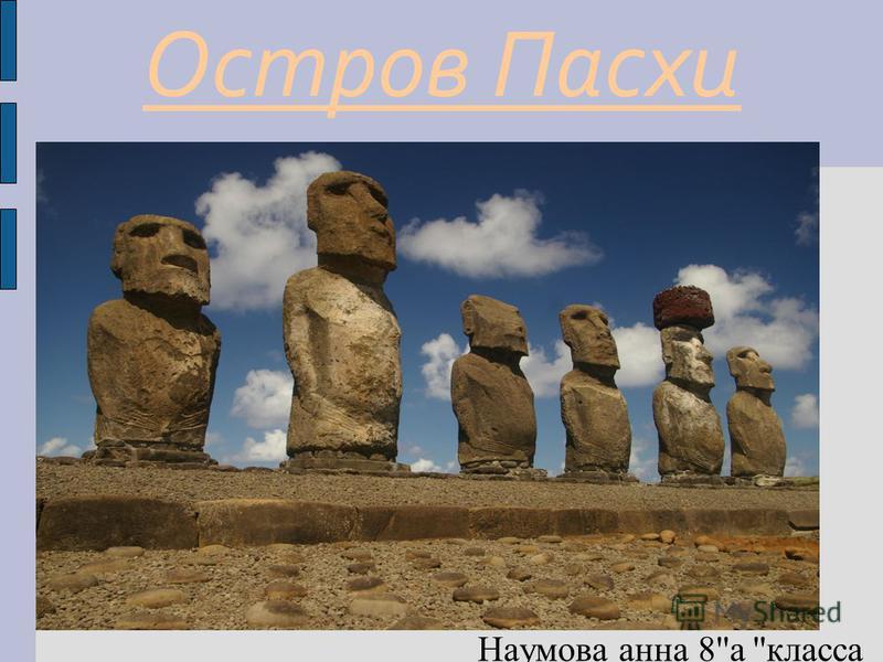 Остров Пасхи Наумова анна 8''а ''класса