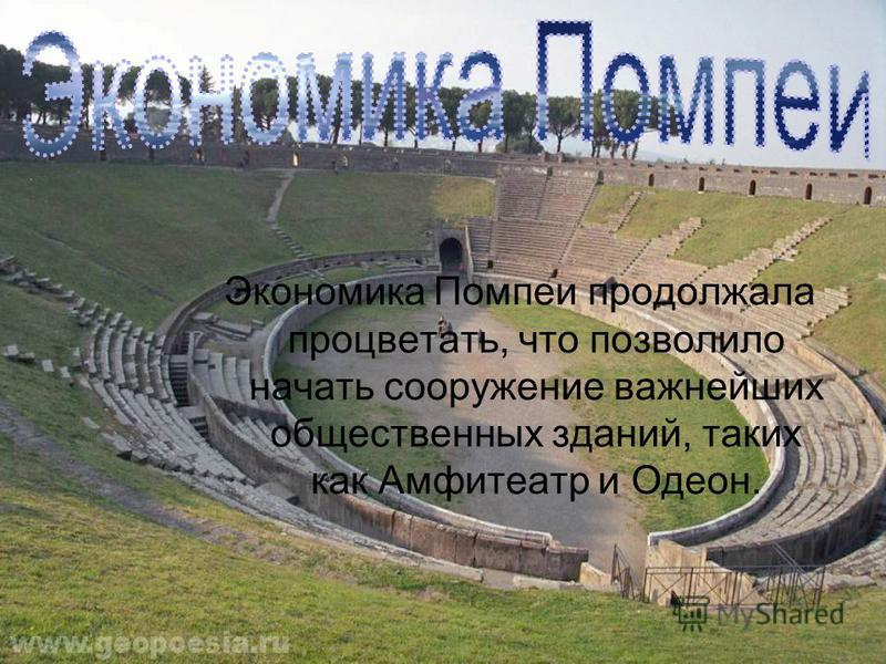 Экономика Помпеи продолжала процветать, что позволило начать сооружение важнейших общественных зданий, таких как Амфитеатр и Одеон.
