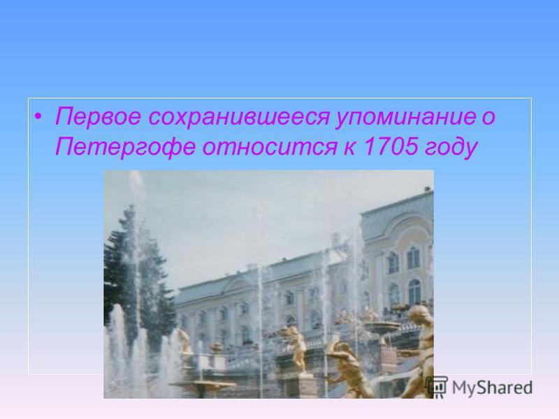 Первое сохранившееся упоминание о Петергофе относится к 1705 году
