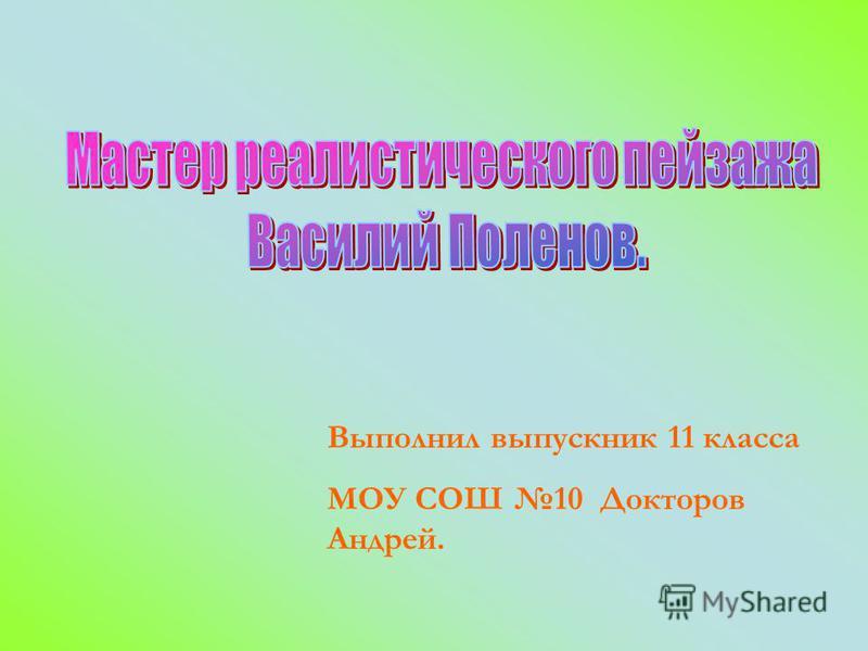 Выполнил выпускник 11 класса МОУ СОШ 10 Докторов Андрей.