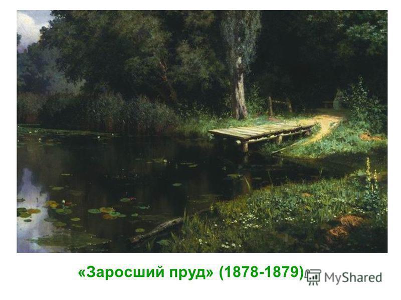 «Заросший пруд» (1878-1879)