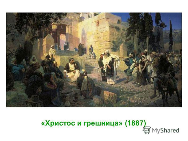 «Христос и грешница» (1887)