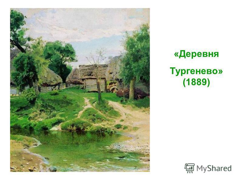 «Деревня Тургенево» (1889)