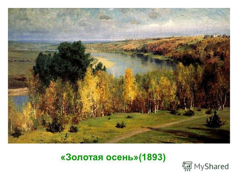 «Золотая осень»(1893)