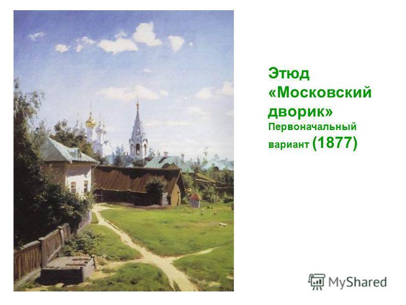 Этюд «Московский дворик» Первоначальный вариант (1877)