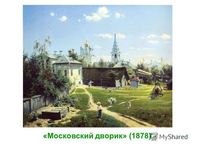 «Московский дворик» (1878)