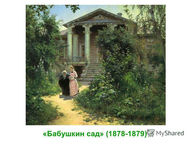 «Бабушкин сад» (1878-1879)