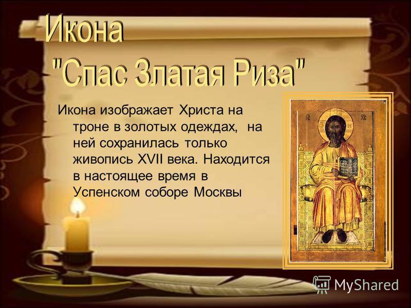Икона изображает Христа на троне в золотых одеждах, на ней сохранилась только живопись XVII века. Находится в настоящее время в Успенском соборе Москвы