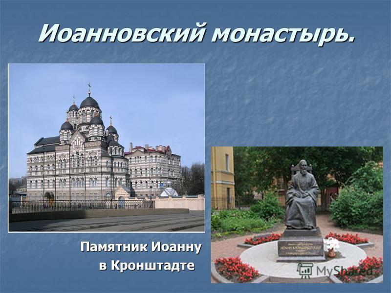 Иоанновский монастырь. Памятник Иоанну Памятник Иоанну в Кронштадте в Кронштадте