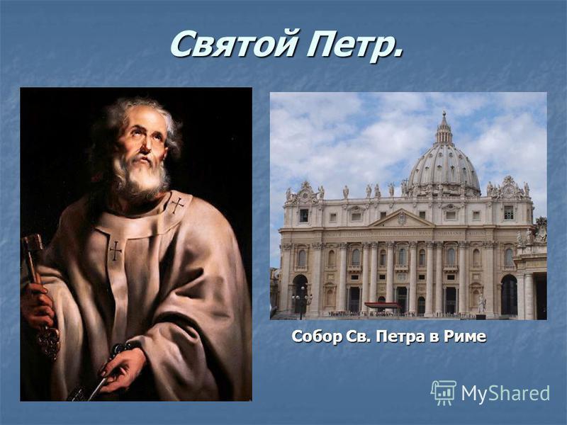 Святой Петр. Собор Св. Петра в Риме Собор Св. Петра в Риме