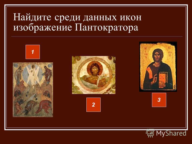 Найдите среди данных икон изображение Пантократора 1 2 3