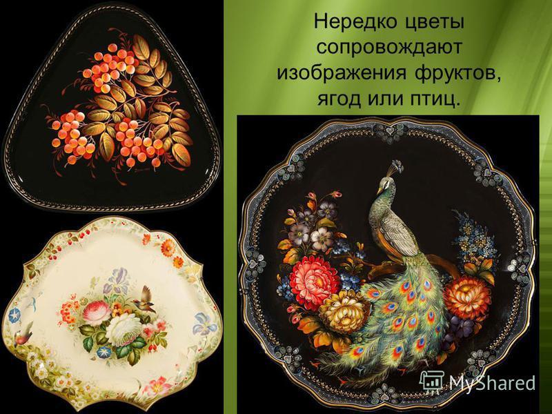 Нередко цветы сопровождают изображения фруктов, ягод или птиц.