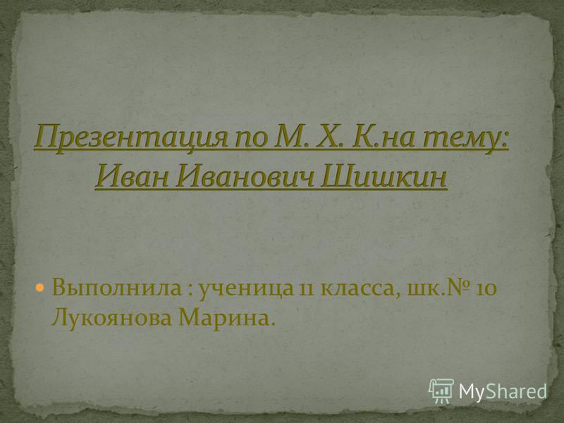 Выполнила : ученица 11 класса, шк. 10 Лукоянова Марина.