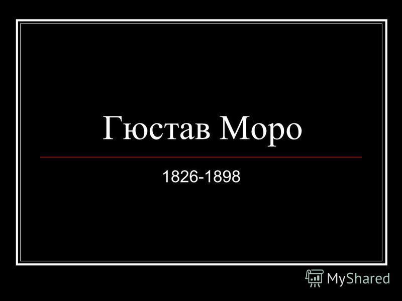Гюстав Моро 1826-1898