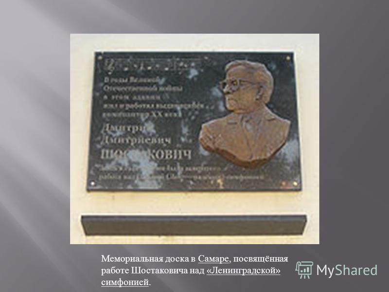 Мемориальная доска в Самаре, посвящённая работе Шостаковича над «Ленинградской» симфонией.