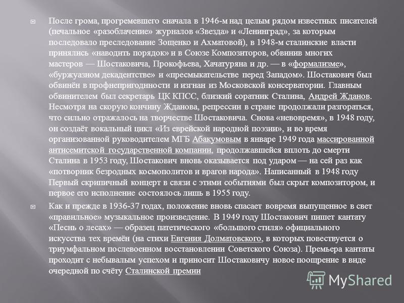 После грома, прогремевшего сначала в 1946- м над целым рядом известных писателей ( печальное « разоблачение » журналов « Звезда » и « Ленинград », за которым последовало преследование Зощенко и Ахматовой ), в 1948- м сталинские власти принялись « нав