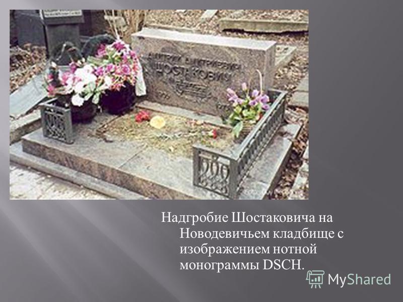 Надгробие Шостаковича на Новодевичьем кладбище с изображением нотной монограммы DSCH.