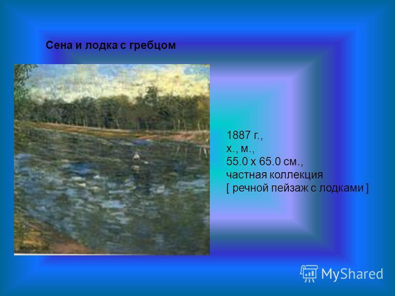 Сена и лодка с гребцом 1887 г., х., м., 55.0 x 65.0 см., частная коллекция [ речной пейзаж с лодками ]