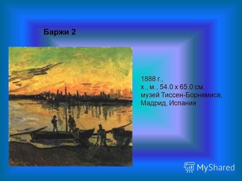 Баржи 2 1888 г., х., м., 54.0 x 65.0 см. музей Тиссен-Борнемиса, Мадрид, Испания