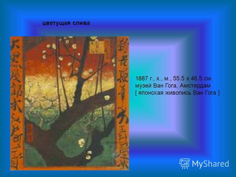 цветущая слива 1887 г., х., м., 55.5 x 46.5 см. музей Ван Гога, Амстердам [ японская живопись Ван Гога ]