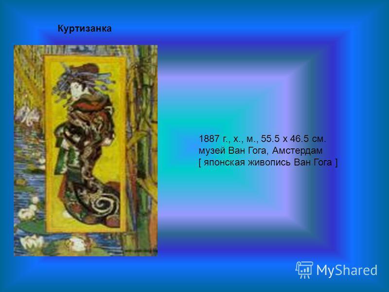 Куртизанка 1887 г., х., м., 55.5 x 46.5 см. музей Ван Гога, Амстердам [ японская живопись Ван Гога ]