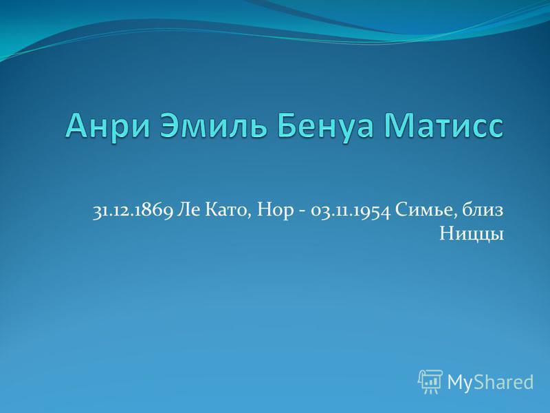 31.12.1869 Ле Като, Нор - 03.11.1954 Симье, близ Ниццы