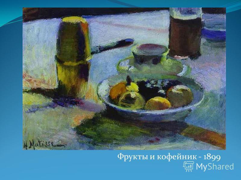 Фрукты и кофейник - 1899